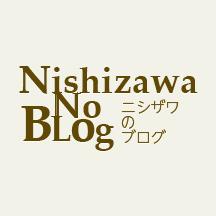 ニシザワのブログ