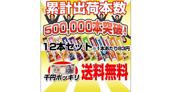 diet-soyjoy02