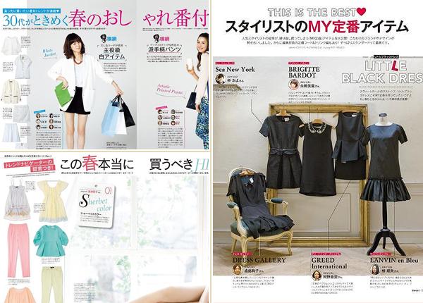 magazine-sweet