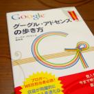 GoogleでアドセンスとDFPとブログの収益方法を勉強してきた