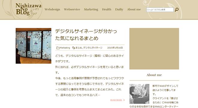 blog-renewal-image01