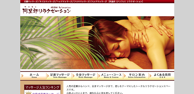 foot-massage-image01