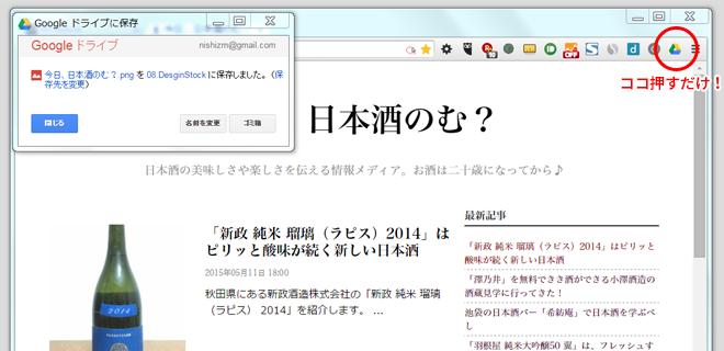 google-drive-image03