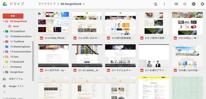 google-drive-image08