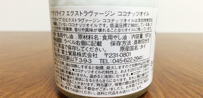 coconut-oil-image04