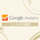 初心者歓迎!Googleアナリティクスは3通りのフィルタリング設定をやろう。