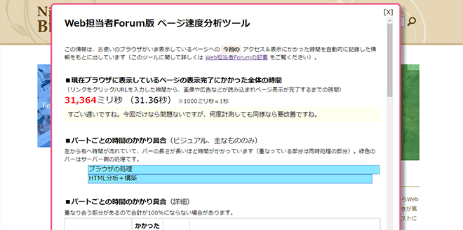 Web担当者Forum版 ページ速度分析ツールの検索結果