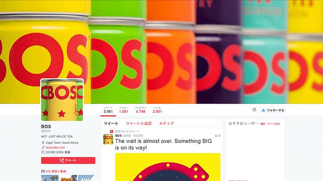 BOS Ice Tea(Twitter)