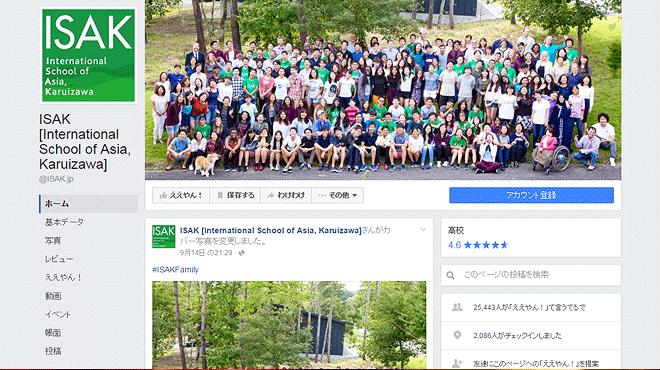 ISAK [International School of Asia, Karuizawa](Facebook)