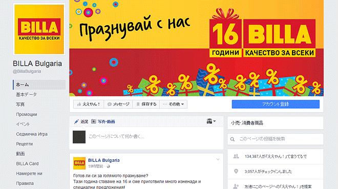 BILLA(Facebook)