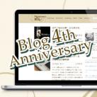 元Webデザイナーがブログを4年続けて思うこと