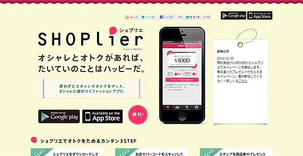 o2o-shoplier