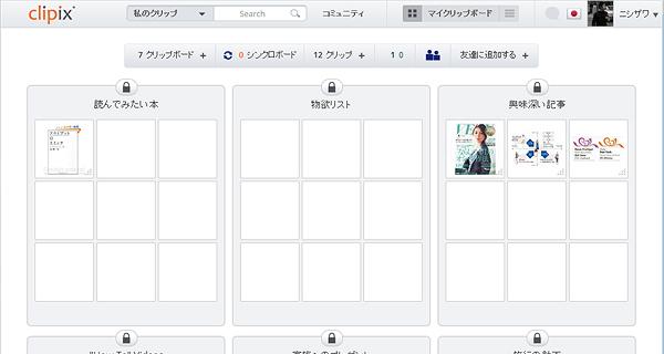 clipix-image01