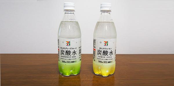 ほんのりグレープフルーツ炭酸水 500ml(88円)セブンイレブン、ほんのりレモン炭酸水 500ml(88円)セブンイレブン