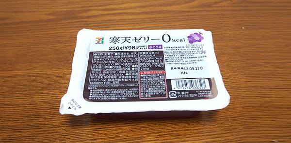 寒天ゼリーカロリー0 ぶどう味 250g(98円)セブンイレブン
