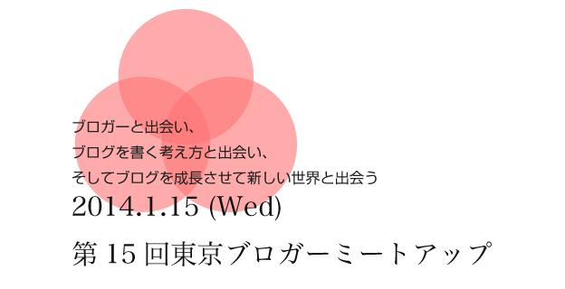 tokyo-bloger-meet-up15-image01