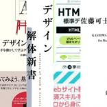 Webデザイナーになりたい人はココは抑えておきたい良書8選