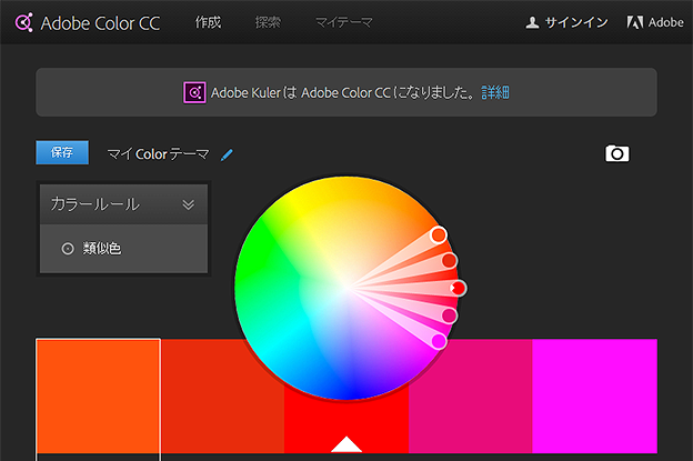 Adobe Color CC画面