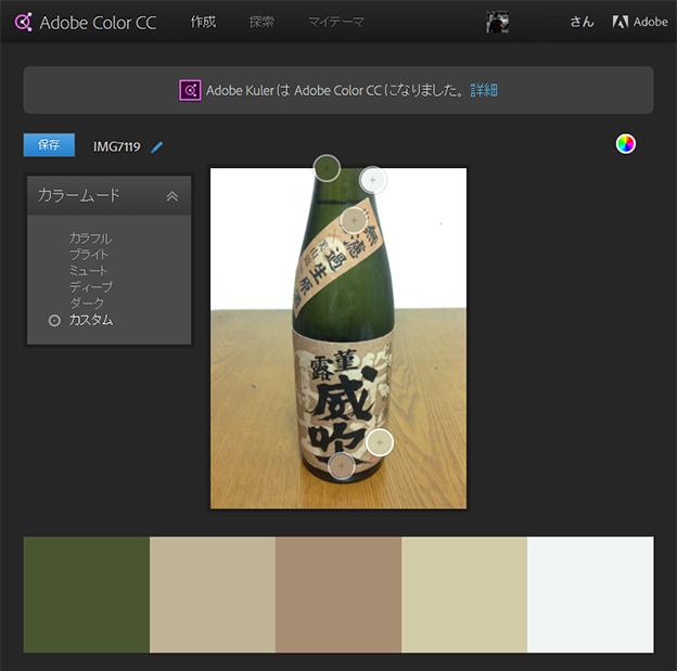 adobe-color-image02