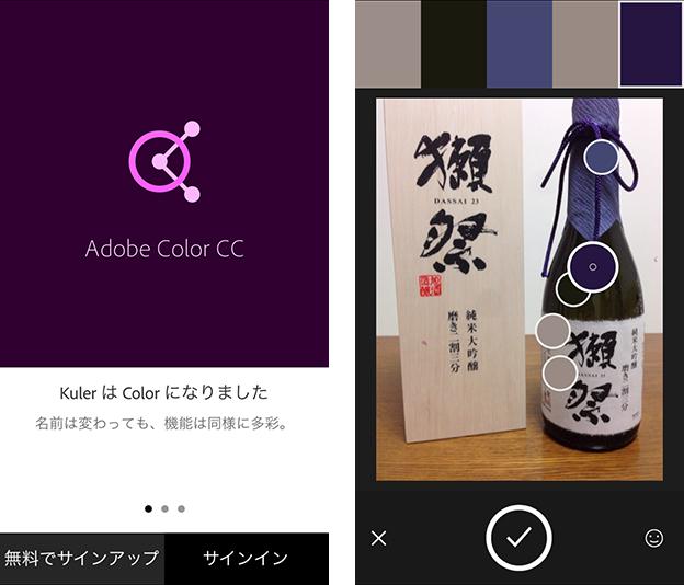 adobe-color-image03