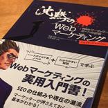書籍「沈黙のWebマーケティング」でWebデザイナーの価値を高めろ!