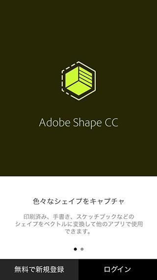 adobeshape-image01