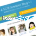 無料でも使えるライブドアブログは企業ブログに提案できるんじゃない?