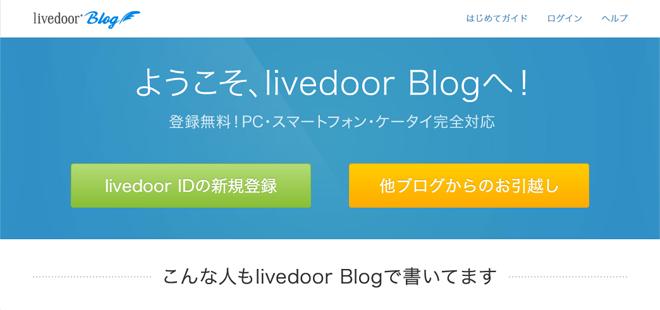 livedoor-blog-image02