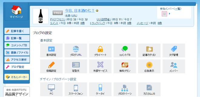 livedoor-blog-image05
