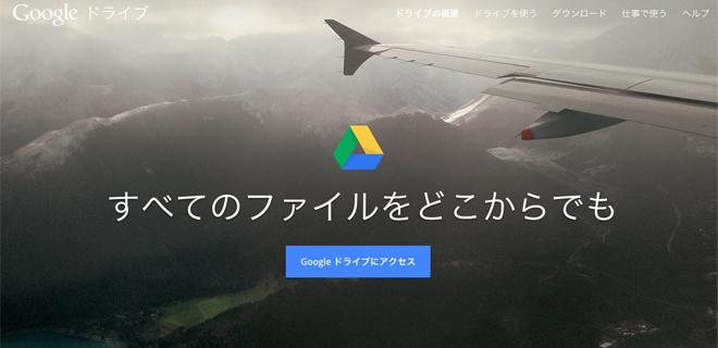 google-drive-image01