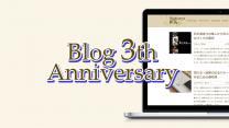 Webデザイナーがブログ業界に踏み入れて驚いたこと(ブロガーあるある)