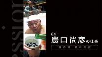 日本酒造りの職人から学ぶものづくりの仕事術