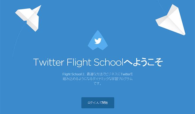 twitter-flight-school-image01