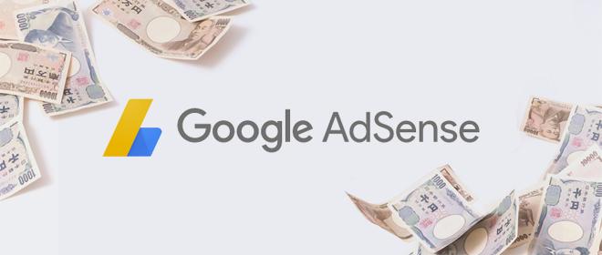 google-adsense-image01