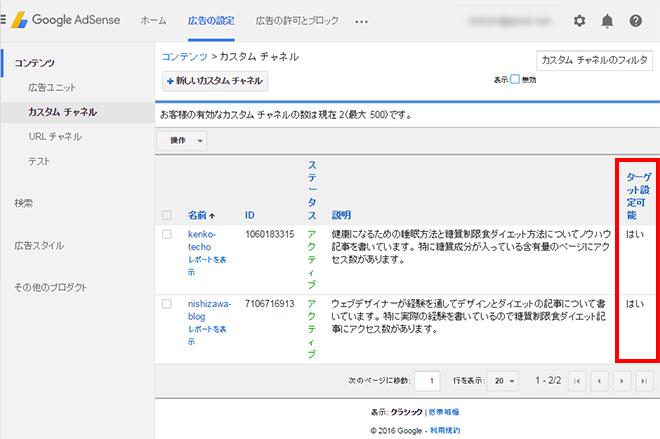 google-adsense-image05
