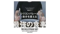 「シリコンバレー式 自分を変える最強の食事」が全く新しいダイエットの知見で驚いた!