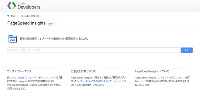 PageSpeed Insightsのトップ画像