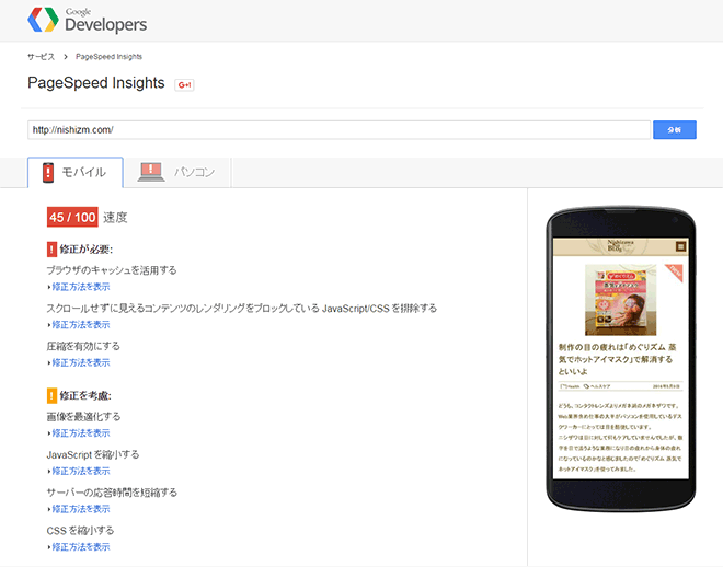 PageSpeed Insightsの結果(モバイル)