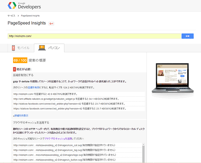 PageSpeed Insightsの結果(パソコン)