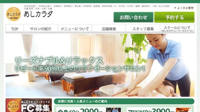 あしカラダ|激安マッサージファンも通う60分2900円リラクゼーション店