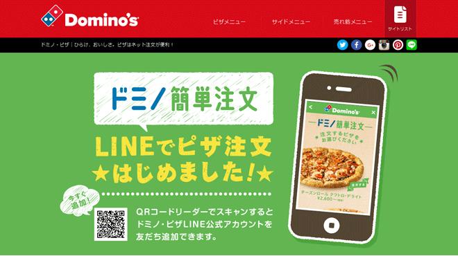 ドミノ・ピザ(LINE公式)