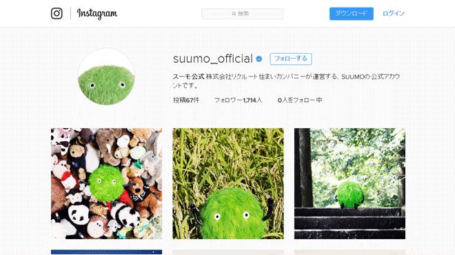 リクルート住まいカンパニー SUUMO(Instagram)
