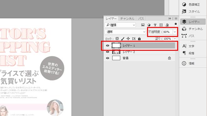 キャプチャ画像レイヤーの上にレイヤーに白い画像を用意して不透明度を60%にする