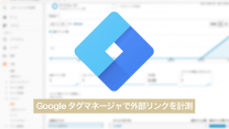 [Google タグマネージャ初心者向け]Google タグマネージャで外部リンクを計測する手順(インポートデータ付き)