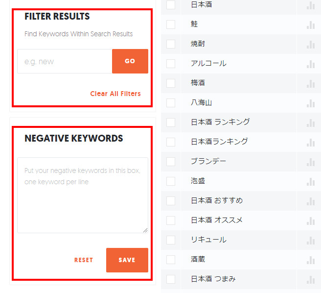 Ubersuggestの「FILTER RESULTS」と「NEGATIVE KEYWORDS」機能