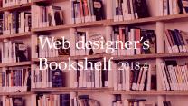 Webデザイナーが読んでみたビジネス書籍 2018年4月版