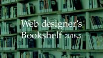 Webデザイナーが読んでみたビジネス書籍 2018年5月版