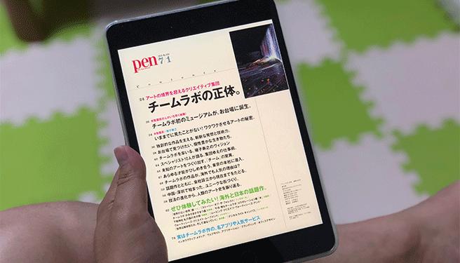 dマガジンでiPad mini 4で雑誌を読む
