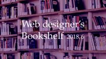 Webデザイナーが読んでみたビジネス書籍 2018年6月版