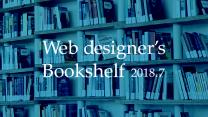 Webデザイナーが読んでみたビジネス書籍 2018年7月版